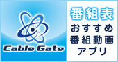 Cable Gate|番組表 おすすめ番組動画アプリ
