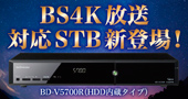 BS4K放送対応STB